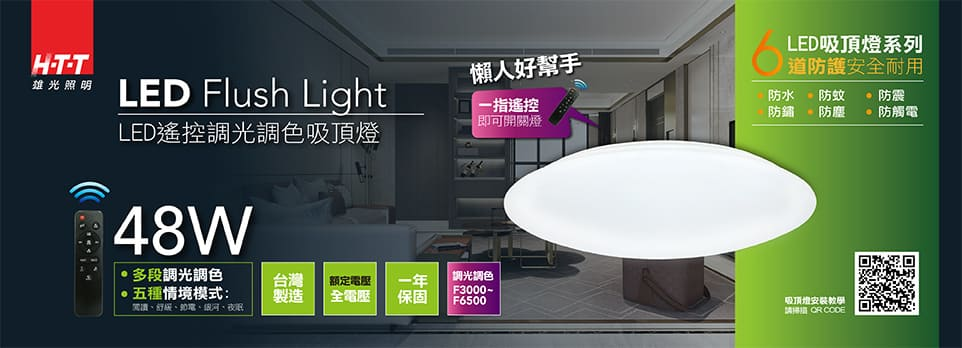 【HTT雄光照明】LED遙控調光調色吸頂燈