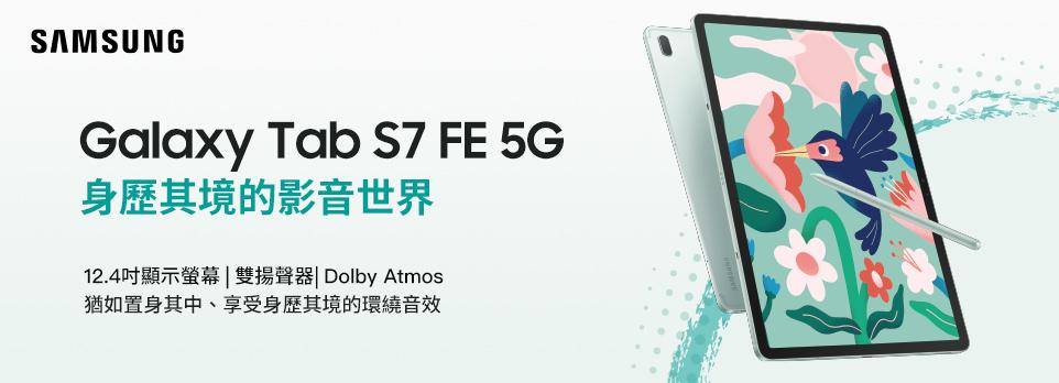 Tab S7 FE 5G| 讓遊戲體驗或工作效率升級