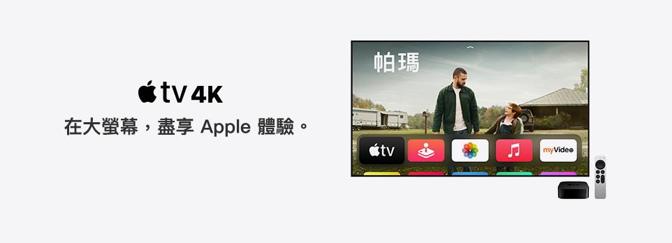 Apple TV |看見電視的更高格局。