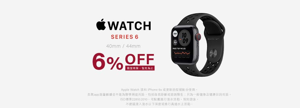 Apple Watch |指定款94折優惠。