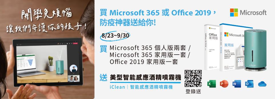 買Microsoft 365 或Office 2019,防疫神器送給你