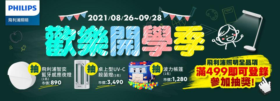 【飛利浦照明】滿$499登錄抽開學禮 歡樂開學季8/26-9/28