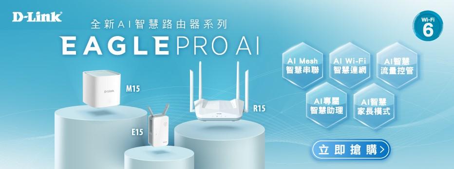D-Link | R15 全新AI智慧路由器