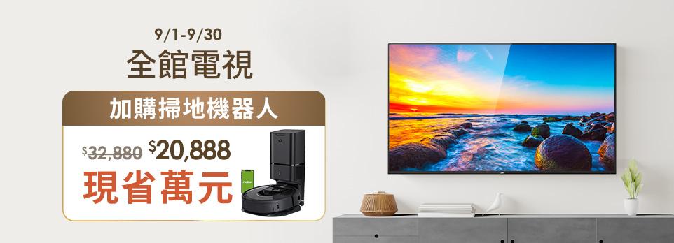 64折加價購|全館電視加購i3掃地機器人現省萬元