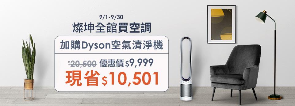 全館買空調-加購Dyson空清機優惠價$9,999元