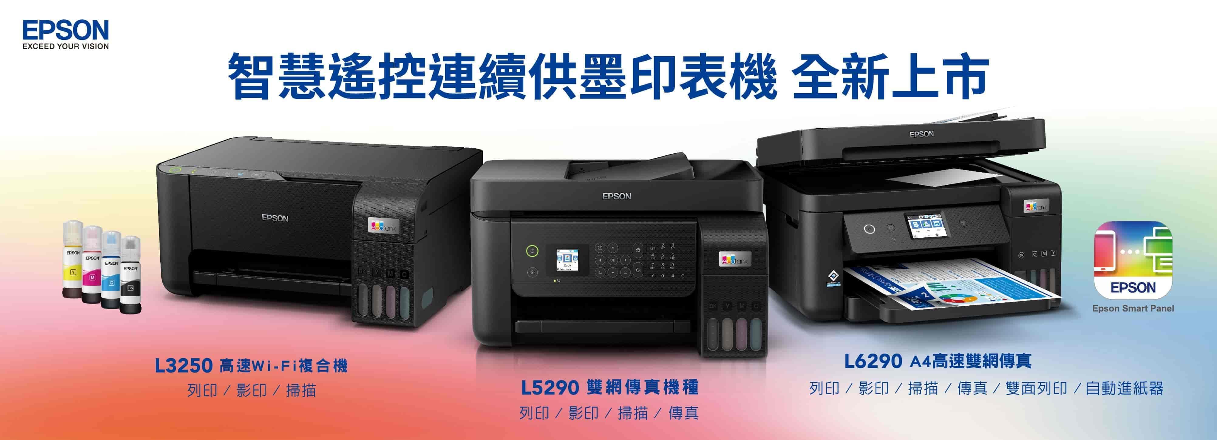 智慧遙控連續供墨印表機|L3250 L5290 L6290 全新上市