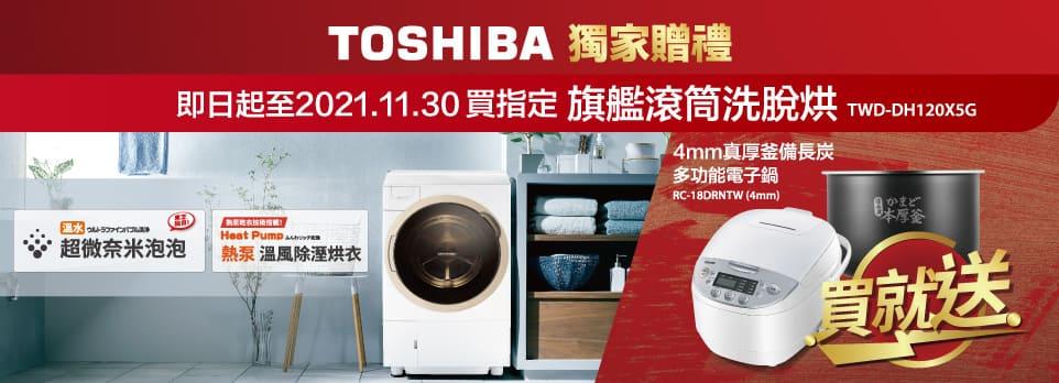 TOSHIBA|指定商品送電子鍋