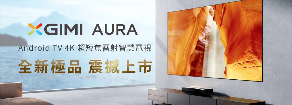 XGIMI AURA 超短焦雷射智慧電視 全新上市