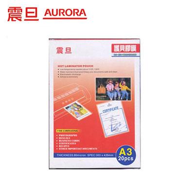 AURORA護貝膠膜 (A3,20張入)