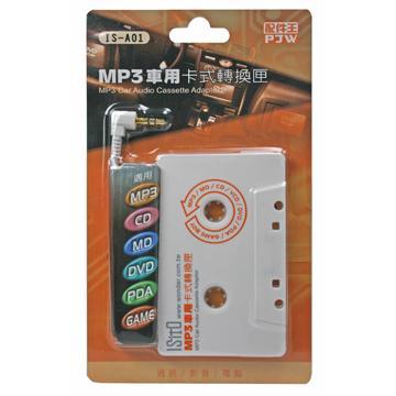ISITO MP3車用卡式轉換匣