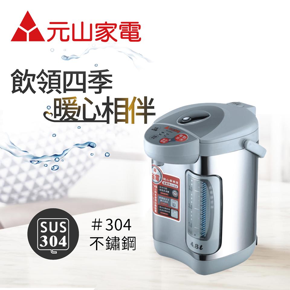 元山微電腦4.8公升熱水瓶