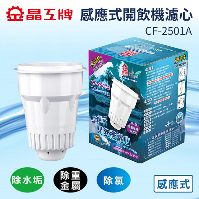 晶工牌感應式開飲機濾心 CF-2501A