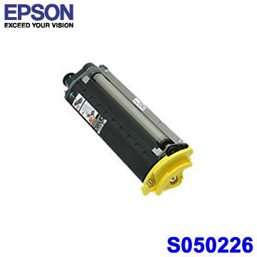 EPSON C2600 黃色碳粉匣(高容量)