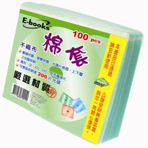 E-books 不織布棉套100入 棉套CD100P