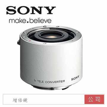 SONY 2X Teleconverter 增倍鏡 公司貨