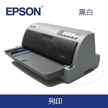 愛普生EPSON LQ-690C 點陣式印表機