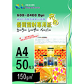 【雷射專用紙】艷彩亮面雷射專用紙LSG150-4