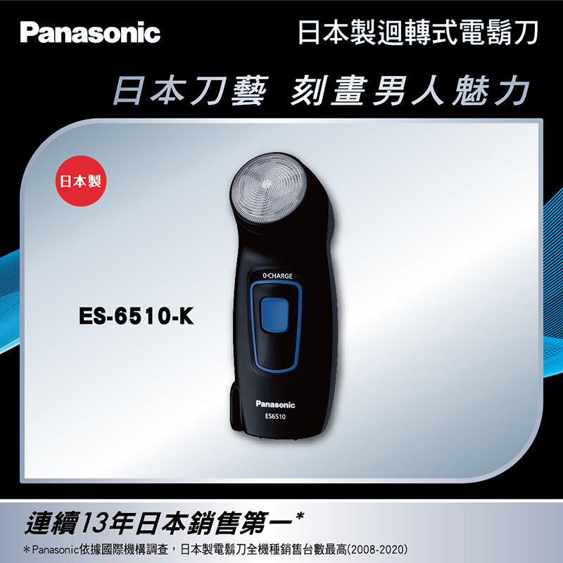 國際牌Panasonic 迴轉式電鬍刀