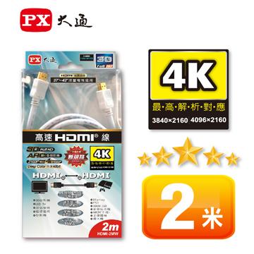 大通HDMI高畫質影音線2米(白色)