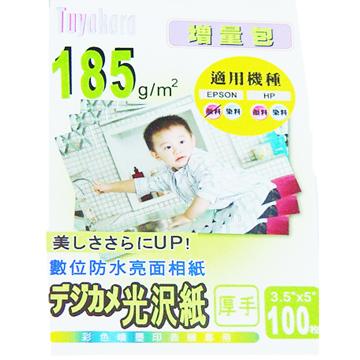 艷彩3X5數位防水亮面相紙-185gsm PHO185-5