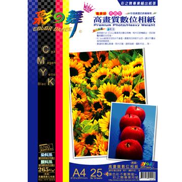 彩之舞 亮面高畫質數位相紙HY-B65