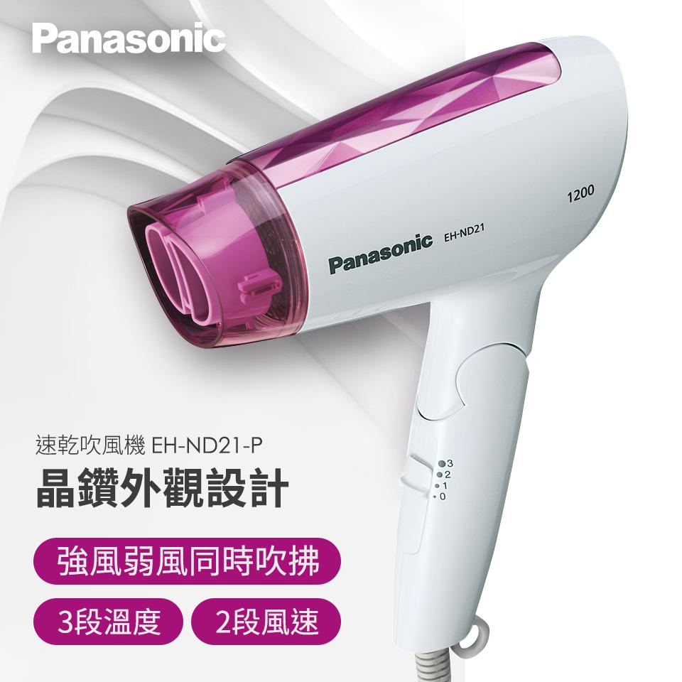 Panasonic速乾吹風機