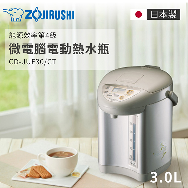 象印3公升微電腦熱水瓶CD-JUF30/CT CD-JUF30/CT
