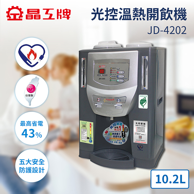 晶工牌10.2公升光控溫熱開飲機