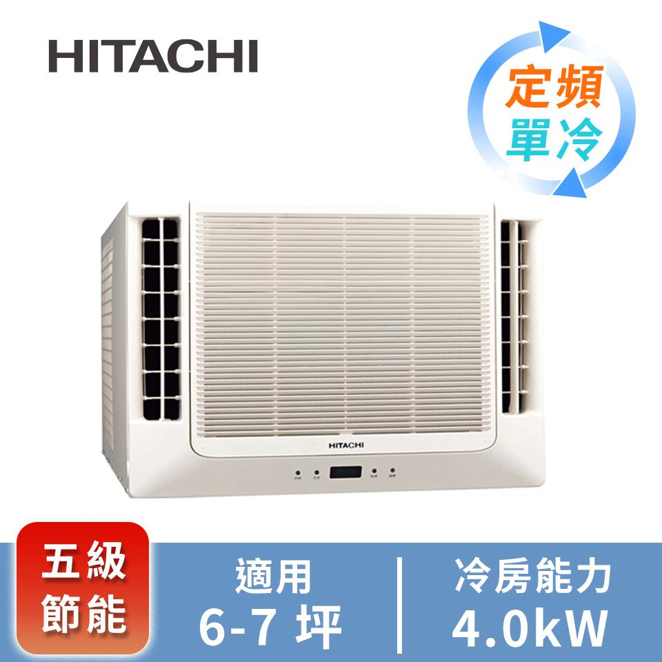【全民福利機】日立窗型雙吹單冷空調