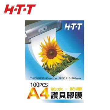 H.T.T A4護貝膠膜 100入