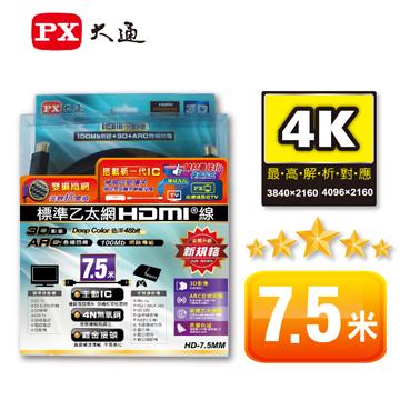 大通 HDMI 7.5M高速乙太網線