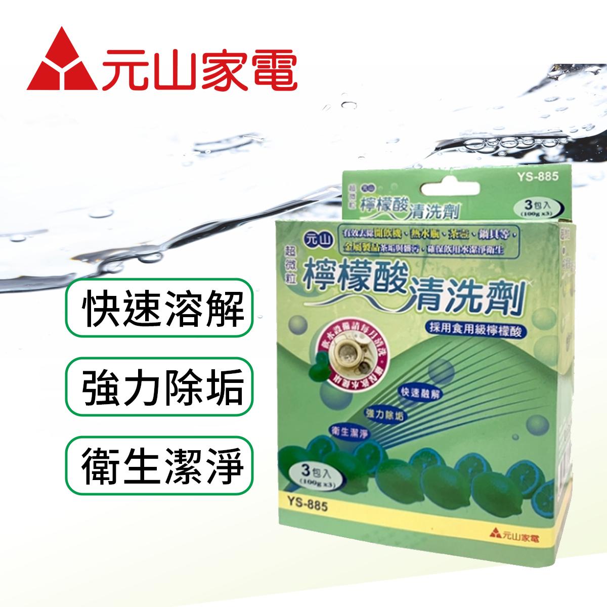 元山超微粒檸檬酸清洗劑 YS-885