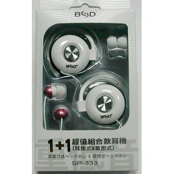 BSD 1+1超值組合耳掛式&氣密耳機