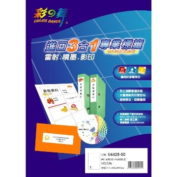 彩之舞 進口3合1專業標籤紙(1格直角) U4428-50