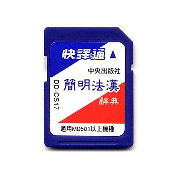 快譯通中央簡明法漢辭典卡DD-CS17