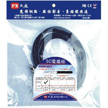 大通5C電纜線1.5米 P5C-2P-1.5M