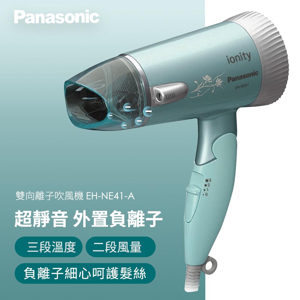 (福利品) 國際牌Panasonic 雙向離子吹風機(綠色) EH-NE41-A