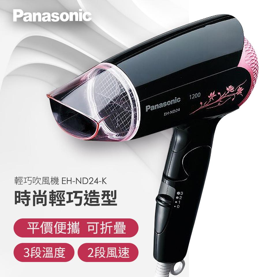 Panasonic輕巧吹風機(黑)
