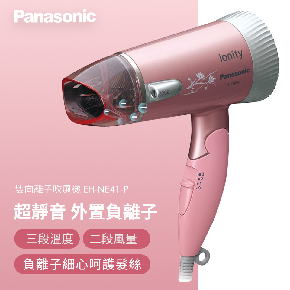 Panasonic雙向離子吹風機(粉紅色)