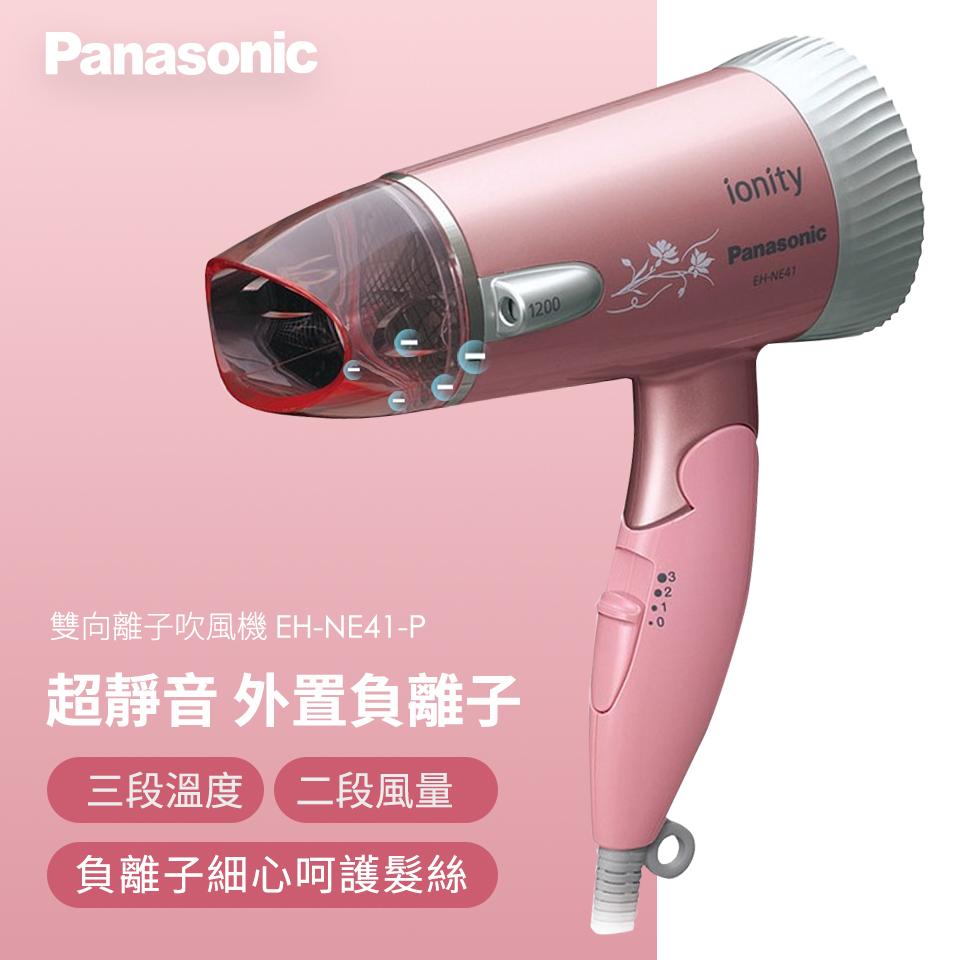 (福利品) 國際牌Panasonic 雙向離子吹風機(粉紅色)