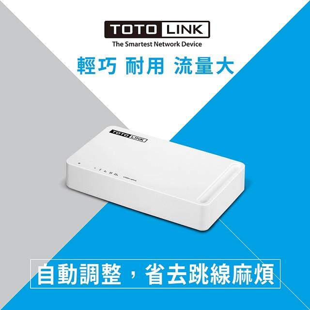 TOTO-LINK 5埠Gigabit極速乙太交換器