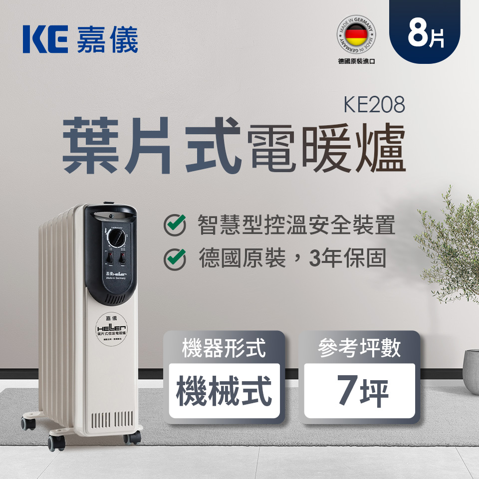 德國嘉儀HELLER 8片葉片式電暖器 KE208