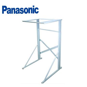 國際牌Panasonic 乾衣機腳架 N-U168U-H