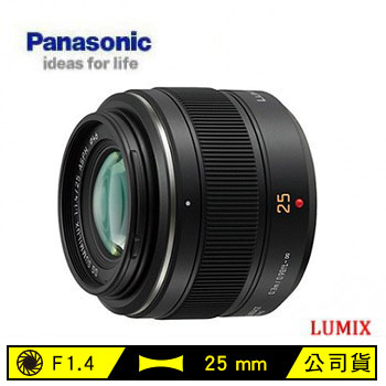 Panasonic LEICA DG SUMMILUX 25mm F1.4 ASPH.  公司貨