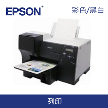EPSON B-518DN 高速噴墨印表機
