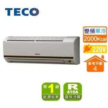(福利品)TECO一對一變頻單冷空調MS20VC3 MA20VC3(室外供電)