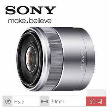 【福利品】SONY E 30mm F3.5 Marco 公司貨