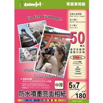 colorjet 5X7日本防水噴墨亮面相紙180gsm