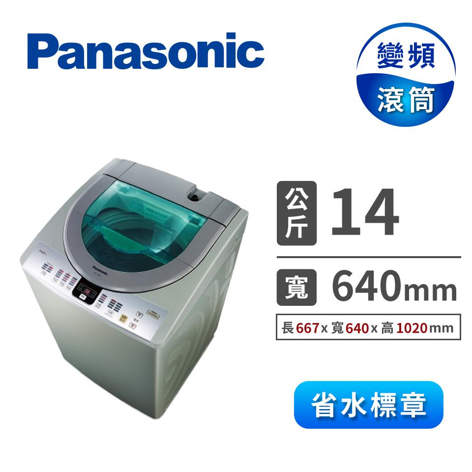 Panasonic 14公斤大海龍洗衣機 NA-158VT-H(淡瓷灰)