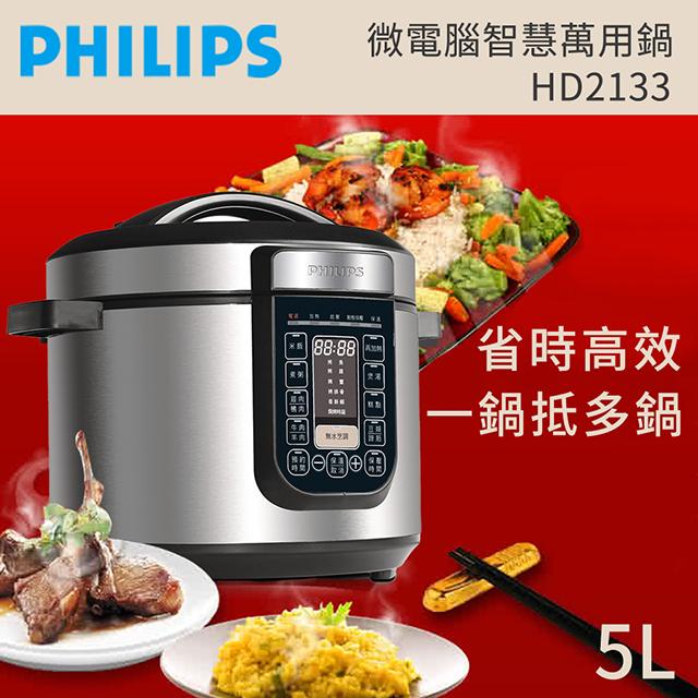 飛利浦PHILIPS 5L 微電腦智慧萬用鍋 HD2133